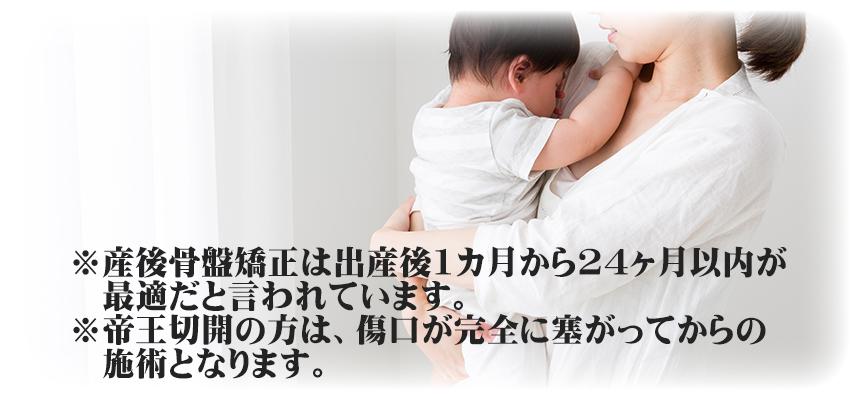 産後骨盤矯正は出産後1ヶ月~24ヶ月以内が最適など言われています。